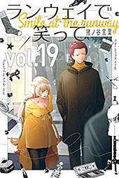 <ランウェイで笑って(19) (週刊少年マガジンコミックス)>