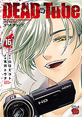 <DEAD Tube ~デッドチューブ~ 16 (チャンピオンREDコミックス)>