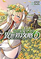 <ひとりぼっちの異世界攻略 6 (ガルドコミックス)>