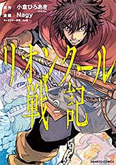 <リオンクール戦記 (2) (バンブーコミックス)>