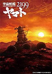 <劇場上映版「宇宙戦艦ヤマト2199」 Blu-ray BOX (特装限定版)>