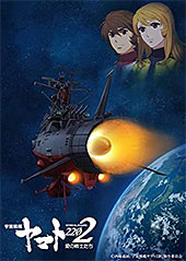 <劇場上映版「宇宙戦艦ヤマト2202 愛の戦士たち」 Blu-ray BOX (特装限定版)>