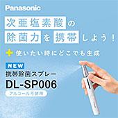 <パナソニック 携帯除菌スプレー 次亜塩素酸 ホワイト DL-SP006-W>