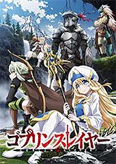 <ゴブリンスレイヤー Blu-ray BOX(初回生産限定)>