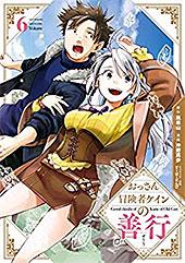 <おっさん冒険者ケインの善行 6巻 (デジタル版ガンガンコミックスUP!)>