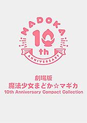 <劇場版 魔法少女まどか☆マギカ 10th Anniversary Compact Collection>