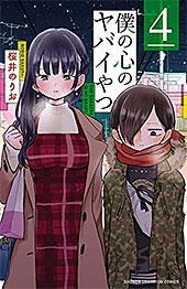 <僕の心のヤバイやつ 4 (少年チャンピオン・コミックス)>