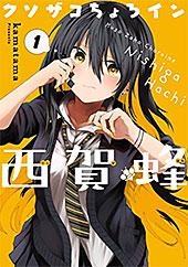 <クソザコちょろイン西賀蜂 1巻 (ブレイドコミックス)>