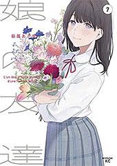 <娘の友達(7) (コミックDAYSコミックス)>