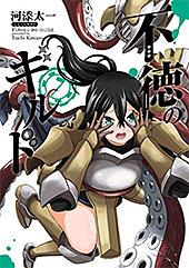 <不徳のギルド 7巻 (デジタル版ガンガンコミックス)>