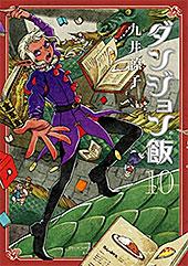 <ダンジョン飯 10巻 (HARTA COMIX)>