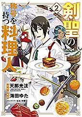 <剣聖の称号を持つ料理人 2巻 (マッグガーデンコミックスBeat'sシリーズ)>
