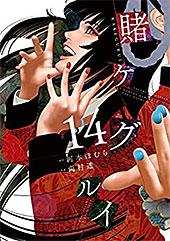 <賭ケグルイ 14巻 (デジタル版ガンガンコミックスJOKER)>