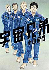 <宇宙兄弟(39) (モーニングコミックス)>
