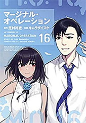<マージナル・オペレーション(16) (アフタヌーンコミックス)>