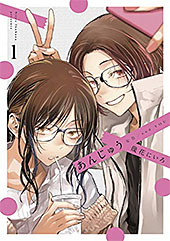<あんじゅう 1 (楽園コミックス)>