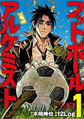 <フットボールアルケミスト 1 (ヤングアニマルコミックス)>
