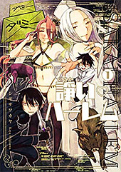 <諍い・ハーレム 1 (楽園コミックス)>