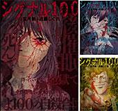<シグナル100>