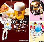<うわばみ彼女 (全5巻)>