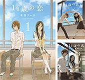 <14歳の恋 (全11巻)>