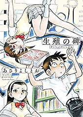 <生殖の碑 (楽園コミックス)>