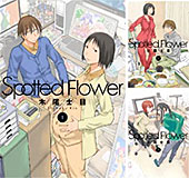 <Spotted Flower (全4巻)>
