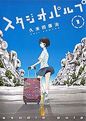 <スタジオパルプ 1 (楽園コミックス)>