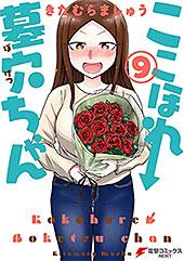 <ここほれ墓穴ちゃん(9) (電撃コミックスNEXT)>