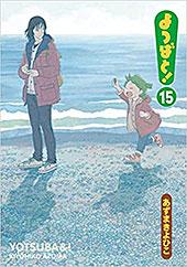 <よつばと!(15) (電撃コミックス)>