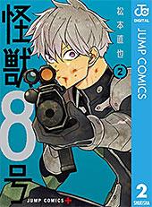 <怪獣8号 2 (ジャンプコミックスDIGITAL)>