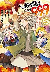 <その劣等騎士、レベル999 (5) (デジタル版ガンガンコミックスUP!)>