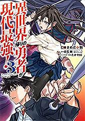<異世界帰りの勇者が現代最強! 3巻 (デジタル版ガンガンコミックスUP!)>