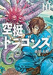 <空挺ドラゴンズ(10) (アフタヌーンコミックス)>