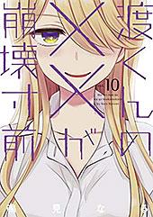 <渡くんの××が崩壊寸前(10) (ヤングマガジンコミックス)>