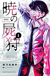 <暁の屍狩(1) (週刊少年マガジンコミックス)>