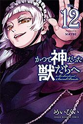 <かつて神だった獣たちへ(12) (週刊少年マガジンコミックス)>