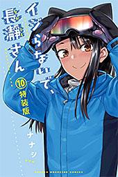 <イジらないで、長瀞さん(10)特装版 (マガジンポケットコミックス)>