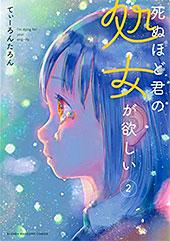 <死ぬほど君の処女が欲しい(2) (週刊少年マガジンコミックス)>