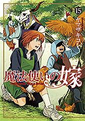 <魔法使いの嫁 15巻 (ブレイドコミックス)>