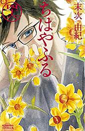 <ちはやふる(46) (BE・LOVEコミックス)>