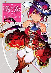 <戦×恋(ヴァルラヴ) 12巻 (デジタル版ガンガンコミックス)>