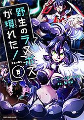 <野生のラスボスが現れた!【コミック版】 8 -黒翼の覇王- (アース・スターコミックス)>
