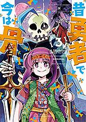 <昔勇者で今は骨(3)【電子限定特典ペーパー付き】 (RYU COMICS)>