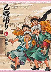 <乙嫁語り 13巻 (HARTA COMIX)>
