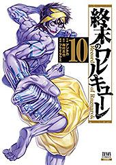 <終末のワルキューレ 10巻 (ゼノンコミックス)>