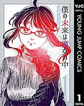 <僕の未来は魔女の中 1 (ヤングジャンプコミックスDIGITAL)>