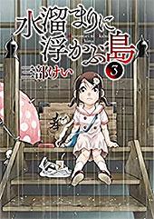 <水溜まりに浮かぶ島(3) (イブニングコミックス)>