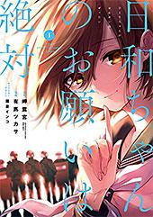 <日和ちゃんのお願いは絶対 1巻 (デジタル版ビッグガンガンコミックス)>