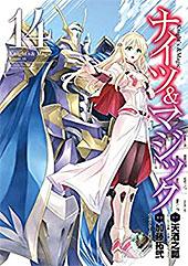 <ナイツ&マジック 14巻 (デジタル版ヤングガンガンコミックス)>